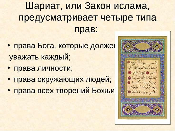 Шариат, или Закон ислама, предусматривает четыре типа прав: права Бога, котор...