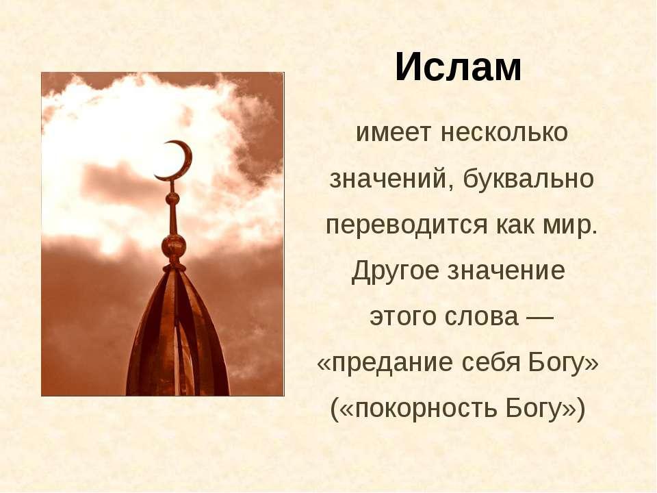 Ислам имеет несколько значений, буквально переводится как мир. Другое значени...
