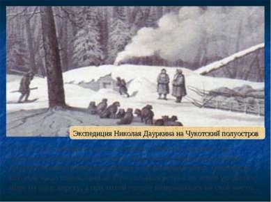 В 1760 году снарядили две экспедиции: Николая Дауркина на Чукотский полуостро...