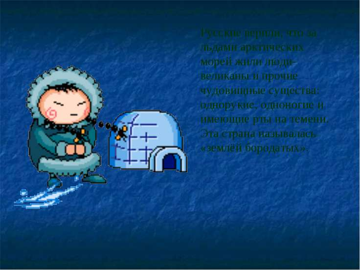 Русские верили, что за льдами арктических морей жили люди-великаны и прочие ч...
