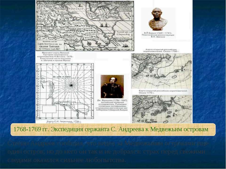 Степан Андреев сообщил, что видел за Медвежьими островами еще один остров, но...