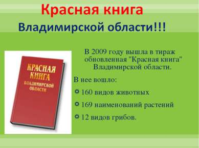 """В 2009 году вышла в тираж обновленная """"Красная книга"""" Владимирской области. В..."""