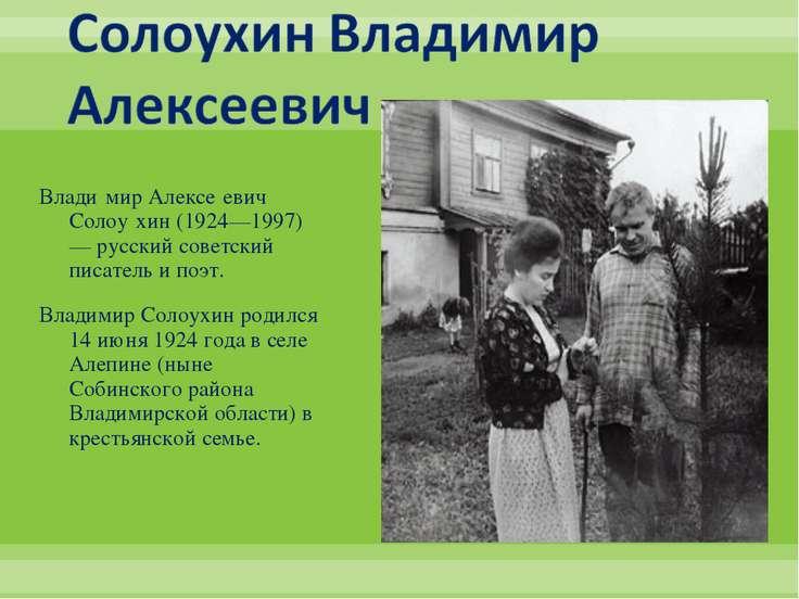 Влади мир Алексе евич Солоу хин (1924—1997) — русский советский писатель и по...