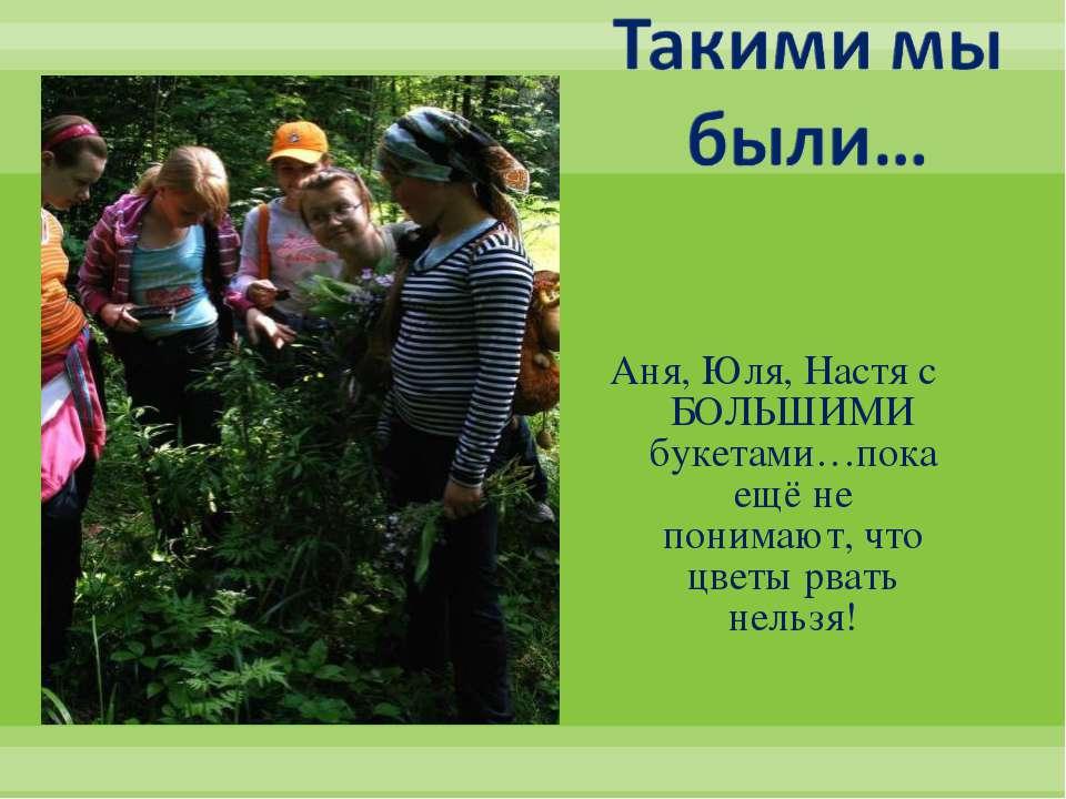 Аня, Юля, Настя с БОЛЬШИМИ букетами…пока ещё не понимают, что цветы рвать нел...