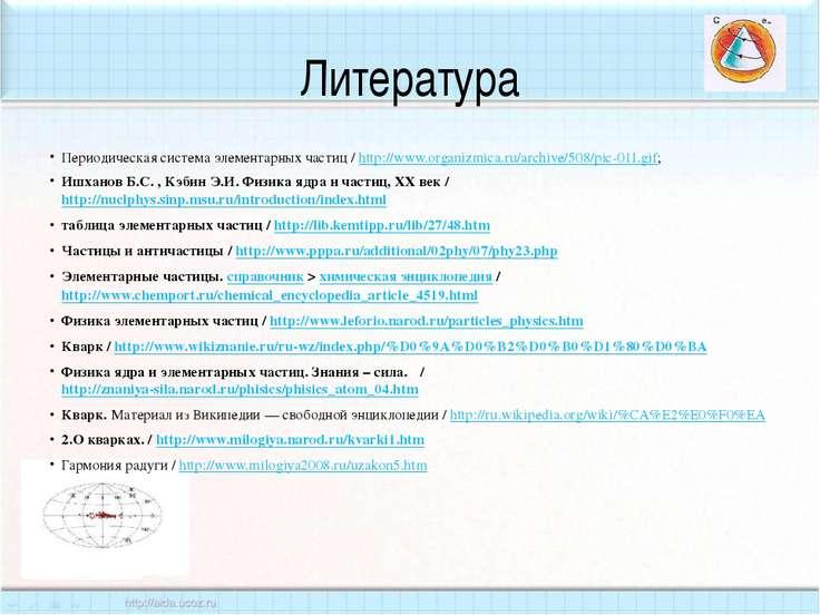 Литература Периодическая система элементарных частиц / http://www.organizmica...