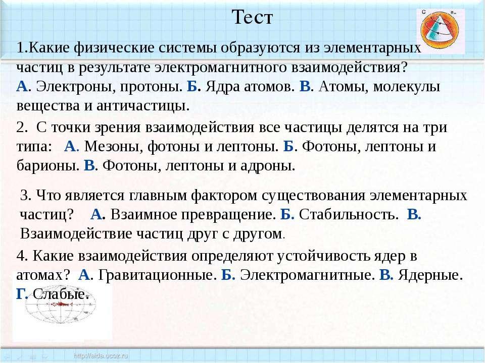 Тест 1.Какие физические системы образуются из элементарных частиц в результат...