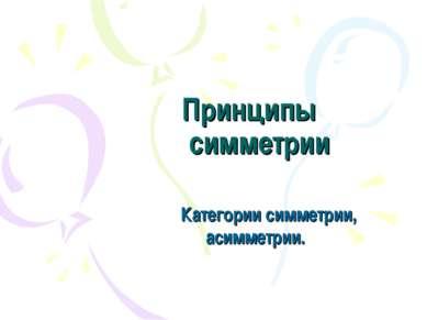 Принципы симметрии Категории симметрии, асимметрии.