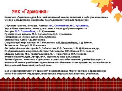 УМК «Гармония» Комплект «Гармония» для 4-летней начальной школы включает в се...