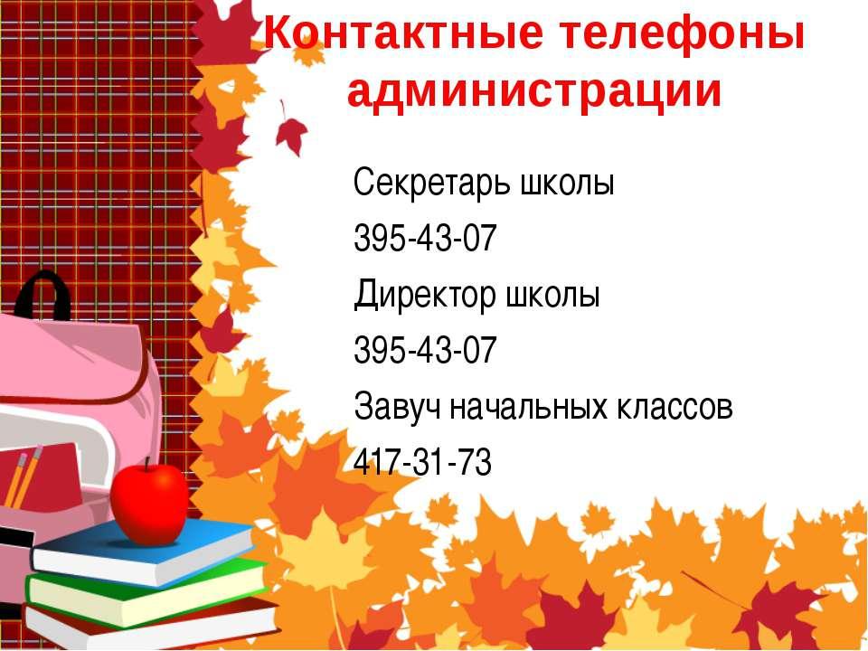Контактные телефоны администрации Секретарь школы 395-43-07 Директор школы 39...