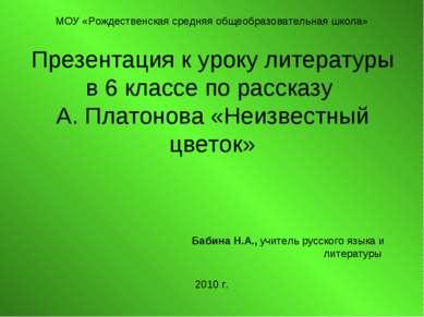 Презентация к уроку литературы в 6 классе по рассказу А. Платонова «Неизвестн...