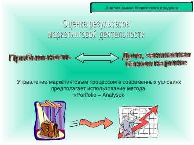 Управление маркетинговым процессом в современных условиях предполагает исполь...