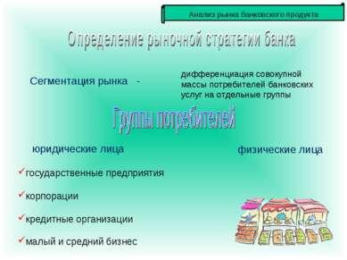 дифференциация совокупной массы потребителей банковских услуг на отдельные гр...