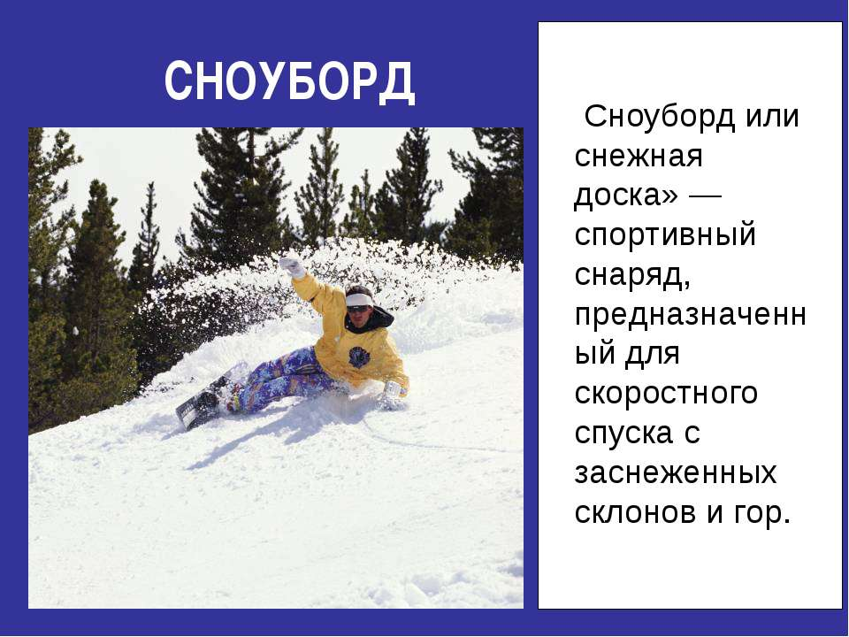 СНОУБОРД Сноуборд или снежная доска»— спортивный снаряд, предназначенный для...