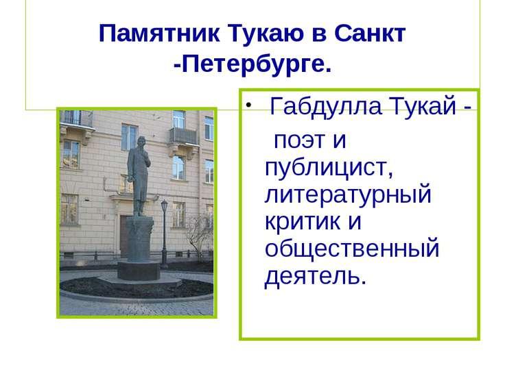 Памятник Тукаю в Санкт -Петербурге. Габдулла Тукай - поэт и публицист, литера...