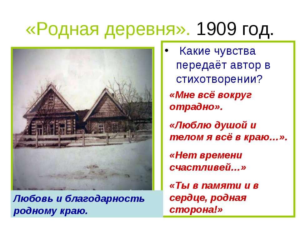 «Родная деревня». 1909 год. Какие чувства передаёт автор в стихотворении? «Мн...