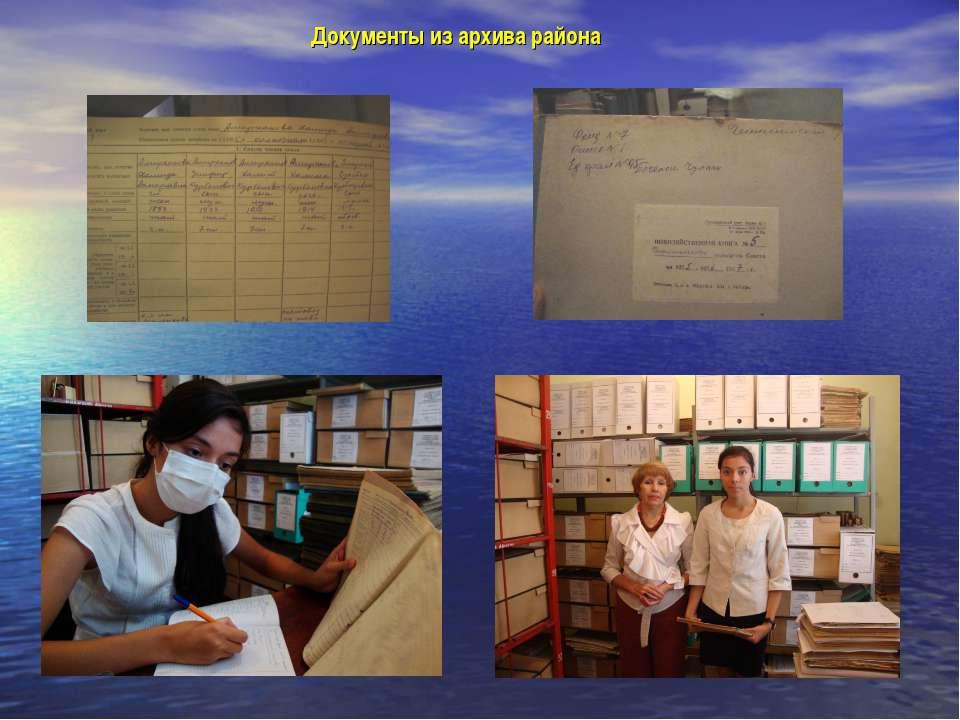 Документы из архива района