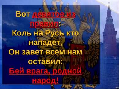 Вот девятое из правил: Коль на Русь кто нападет, Он завет всем нам оставил: Б...