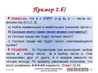 Пример 2.б) Цыбикова Тамара Раднажаповна, учитель математики 08.02.2014 * Цыб...