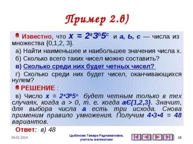Пример 2.в) Цыбикова Тамара Раднажаповна, учитель математики 08.02.2014 * Цыб...