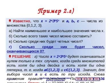 Пример 2.г) Цыбикова Тамара Раднажаповна, учитель математики 08.02.2014 * Цыб...