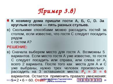 Пример 3.в) Цыбикова Тамара Раднажаповна, учитель математики 08.02.2014 * Цыб...