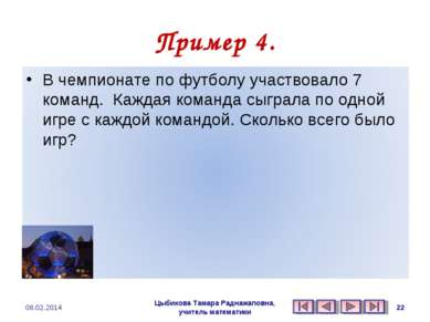 Пример 4. Цыбикова Тамара Раднажаповна, учитель математики 08.02.2014 * Цыбик...
