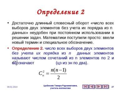 Определение 2 Достаточно длинный словесный оборот «число всех выборов двух эл...
