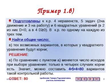 Пример 1.в) Цыбикова Тамара Раднажаповна, учитель математики 08.02.2014 * Цыб...