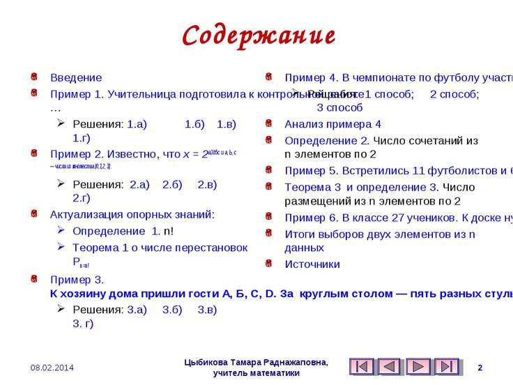 Содержание Введение Пример 1. Учительница подготовила к контрольной работе… Р...