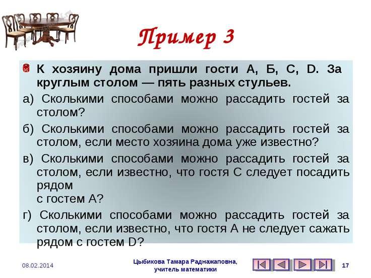 Пример 3 Цыбикова Тамара Раднажаповна, учитель математики 08.02.2014 * Цыбико...