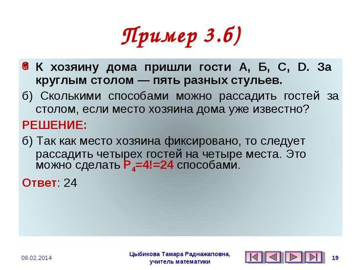 Пример 3.б) Цыбикова Тамара Раднажаповна, учитель математики 08.02.2014 * Цыб...