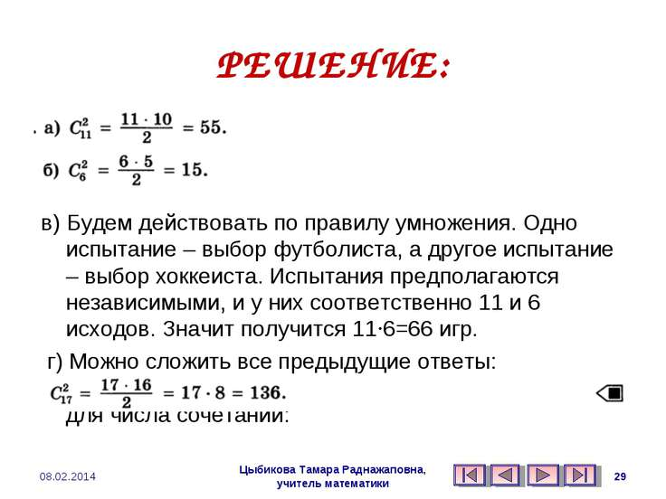 РЕШЕНИЕ: а) б) в) Будем действовать по правилу умножения. Одно испытание – вы...