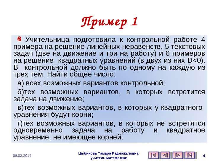Пример 1 Цыбикова Тамара Раднажаповна, учитель математики 08.02.2014 * Цыбико...