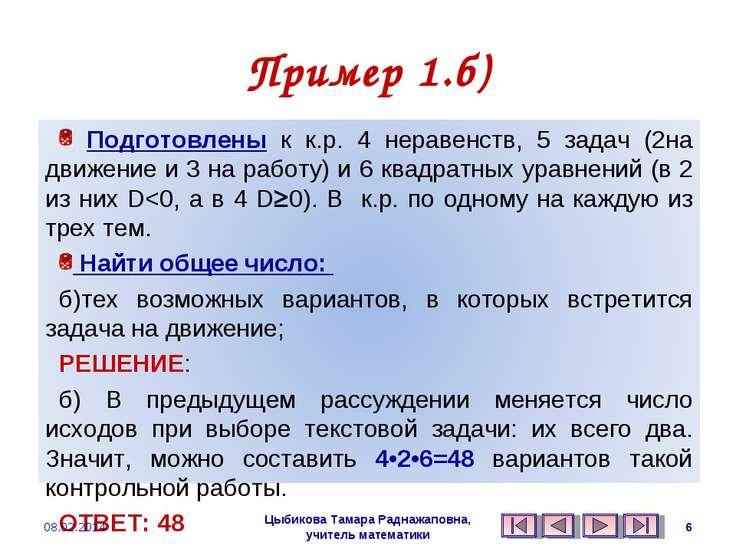 Пример 1.б) Цыбикова Тамара Раднажаповна, учитель математики 08.02.2014 * Цыб...