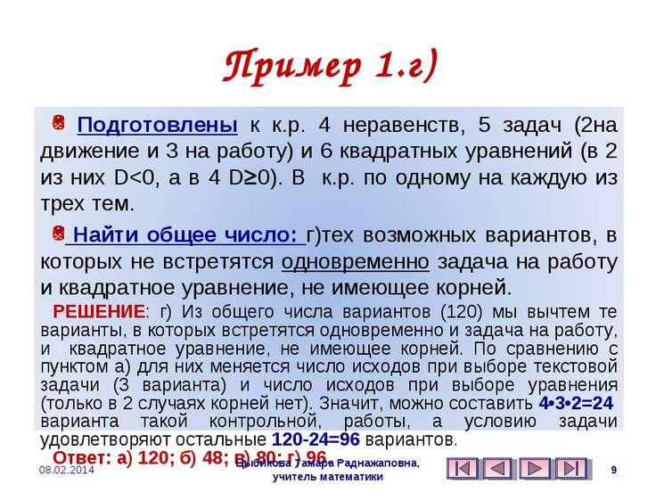 Пример 1.г) Цыбикова Тамара Раднажаповна, учитель математики 08.02.2014 * Цыб...