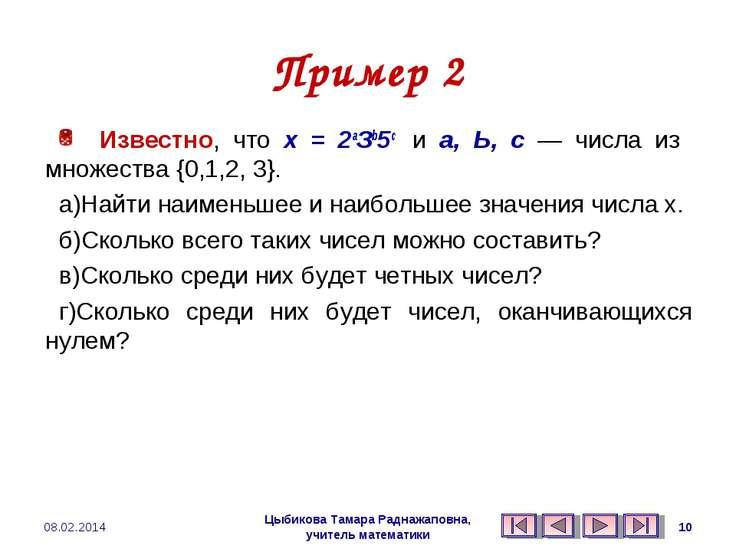 Пример 2 Известно, что х = 2аЗb5с и а, Ь, с — числа из множества {0,1,2, 3}. ...