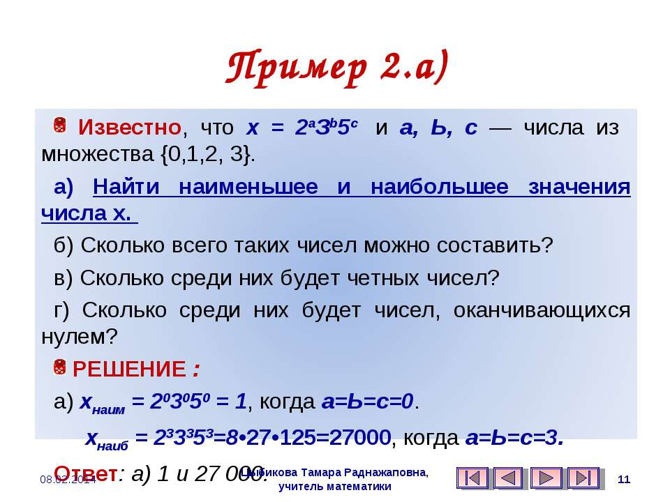 Пример 2.а) Цыбикова Тамара Раднажаповна, учитель математики 08.02.2014 * Цыб...