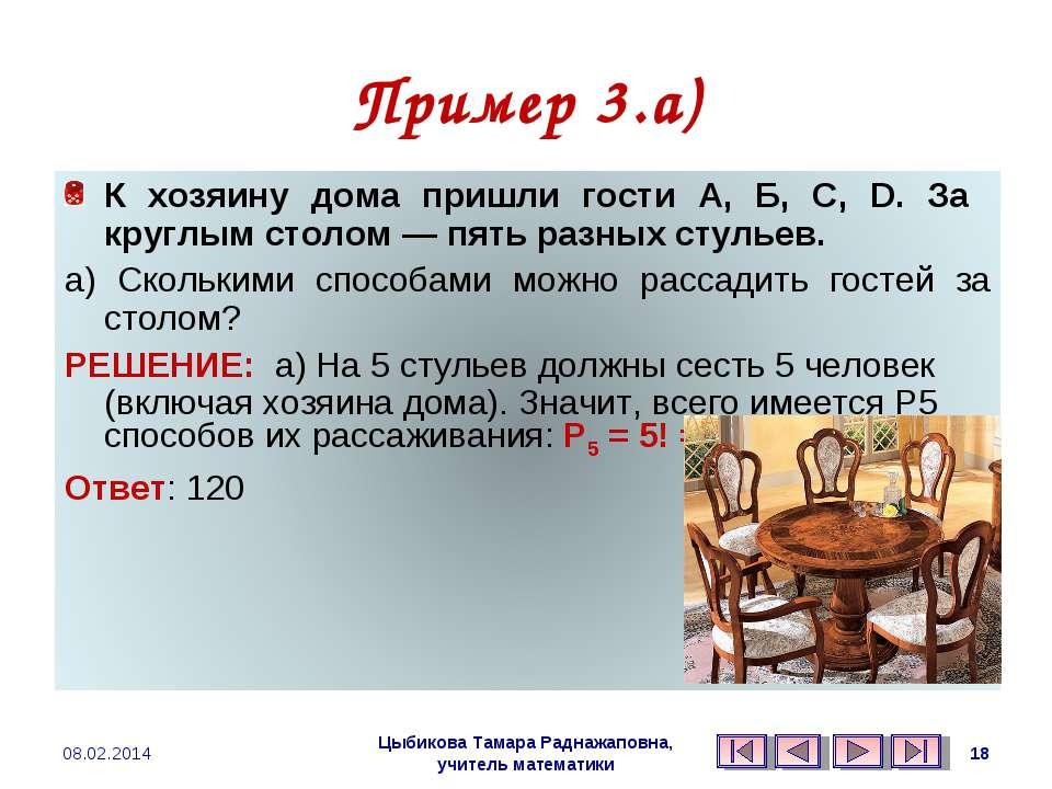 Пример 3.а) Цыбикова Тамара Раднажаповна, учитель математики 08.02.2014 * Цыб...
