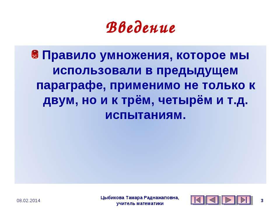 Введение Цыбикова Тамара Раднажаповна, учитель математики 08.02.2014 * Цыбико...