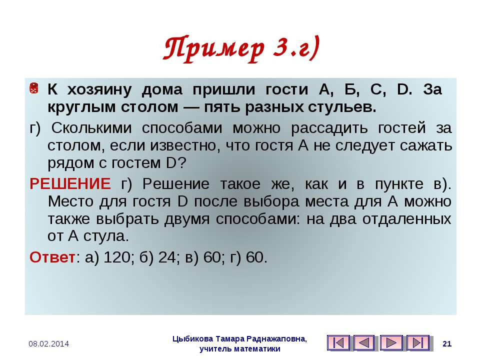 Пример 3.г) Цыбикова Тамара Раднажаповна, учитель математики 08.02.2014 * Цыб...