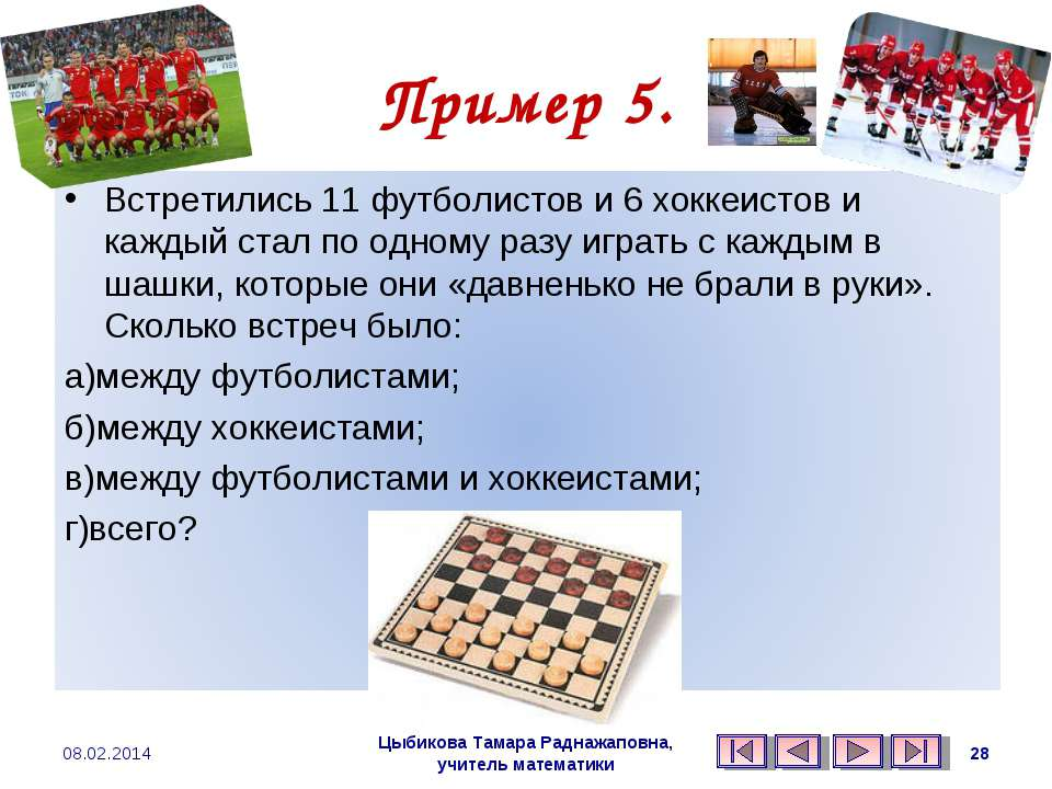Пример 5. Цыбикова Тамара Раднажаповна, учитель математики 08.02.2014 * Цыбик...