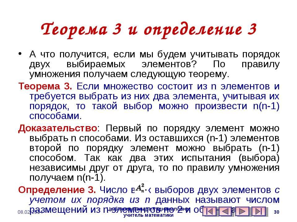 Теорема 3 и определение 3 А что получится, если мы будем учитывать порядок дв...