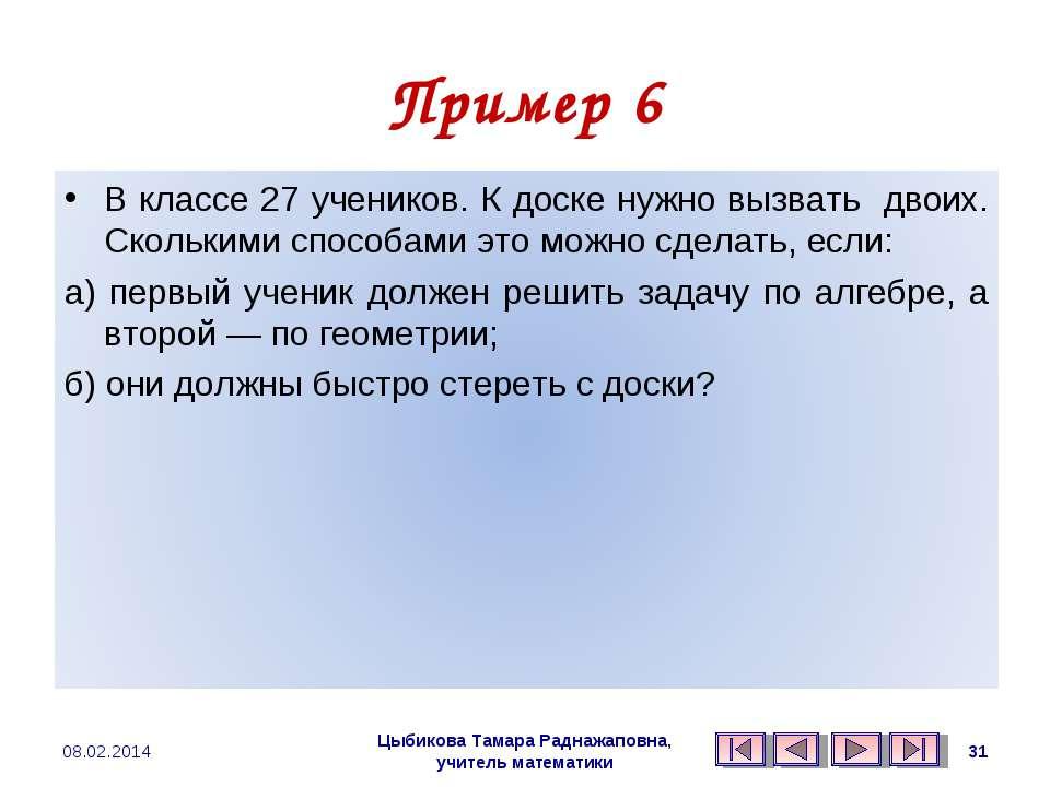 Пример 6 Цыбикова Тамара Раднажаповна, учитель математики 08.02.2014 * Цыбико...
