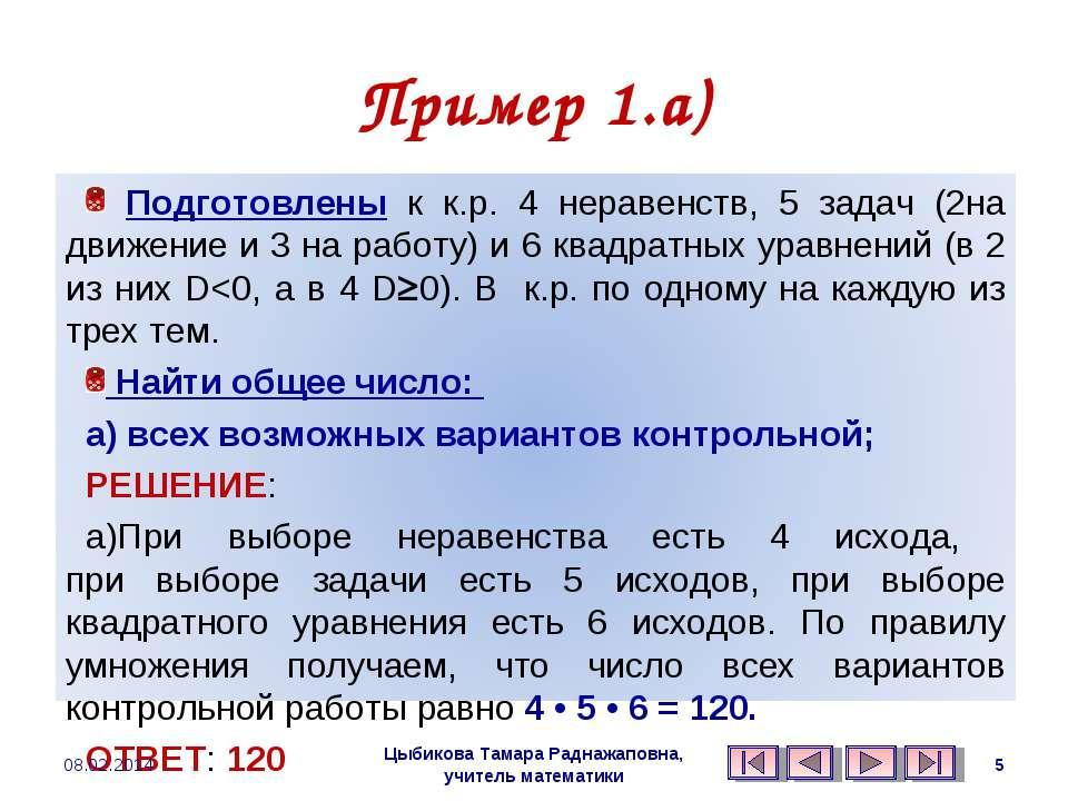 Пример 1.а) Цыбикова Тамара Раднажаповна, учитель математики 08.02.2014 * Цыб...