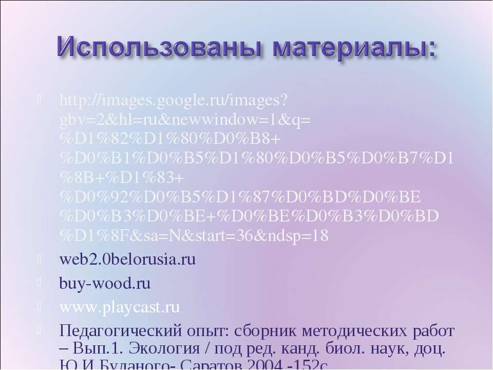 http://images.google.ru/images?gbv=2&hl=ru&newwindow=1&q=%D1%82%D1%80%D0%B8+%...