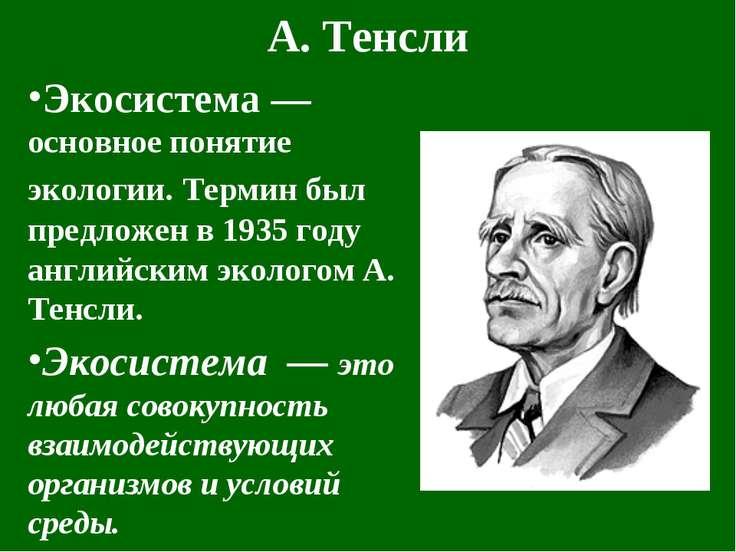 А. Тенсли Экосистема — основное понятие экологии. Термин был предложен в 1935...
