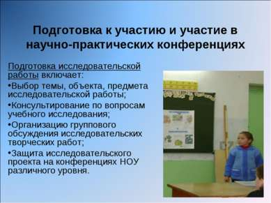 Подготовка к участию и участие в научно-практических конференциях Подготовка ...
