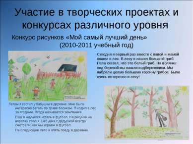 Участие в творческих проектах и конкурсах различного уровня Конкурс рисунков ...