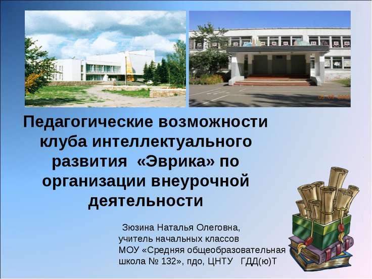 Педагогические возможности клуба интеллектуального развития «Эврика» по орган...