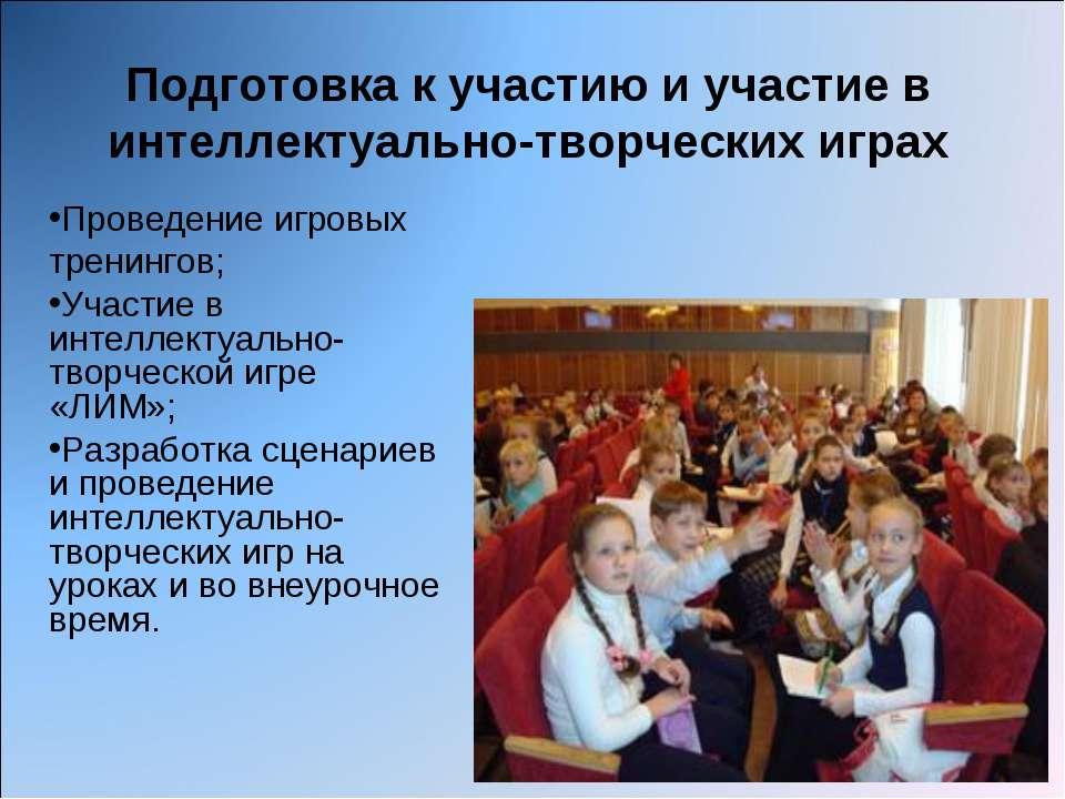 Подготовка к участию и участие в интеллектуально-творческих играх Проведение ...